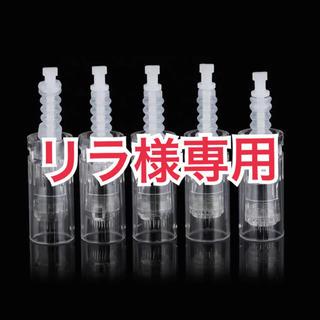 リラ様専用❤️mym用針12×10本(フェイスケア/美顔器)