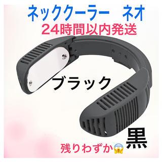新品未使用 サンコー 黒 ネッククーラー ネオ NEO ブラック(扇風機)