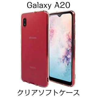 Galaxy A20 クリアソフトケース TPU (Androidケース)