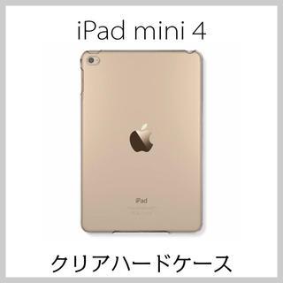 iPad mini 4 2015 ハードケースクリア(iPadケース)