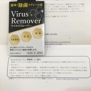 ウイルスリムーバー新品未使用(日用品/生活雑貨)