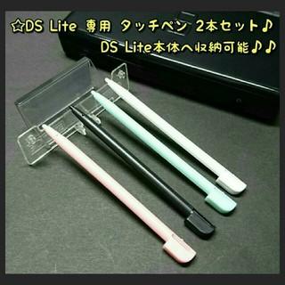 ニンテンドーDS(ニンテンドーDS)のDS Lite 専用 本体収納式 タッチペン 2本セット(携帯用ゲーム機本体)