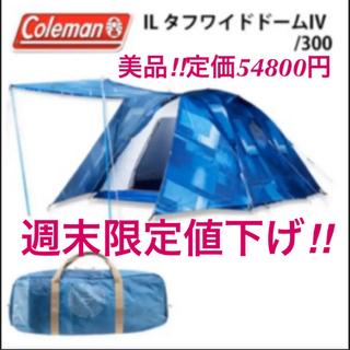 コールマン(Coleman)の美品‼︎Coleman インディゴレーベル テント タフワイドドームⅣ/300(テント/タープ)