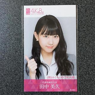 エイチケーティーフォーティーエイト(HKT48)のHKT48 田中美久 AiKaBu アイカブ 写名刺(アイドルグッズ)