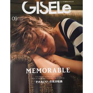 宝島社 - GISELe 雑誌 最新号 ジゼル