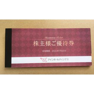 アインホールディングス       株主優待 2,000円分(ショッピング)