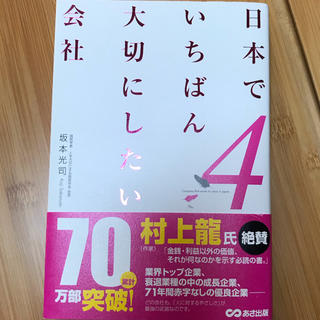 日本でいちばん大切にしたい会社 4(ビジネス/経済)