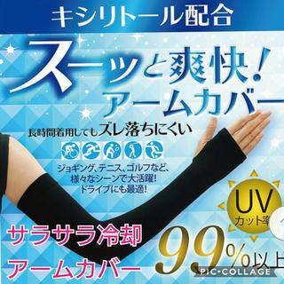 日焼け防止 オーガニック素材 冷却 アームカバー ブラック UVカット99.6%