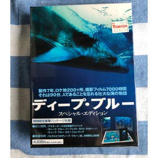 新品 未開封 ディープ・ブルー スペシャル・エディション  DVD ドキュメント(ドキュメンタリー)