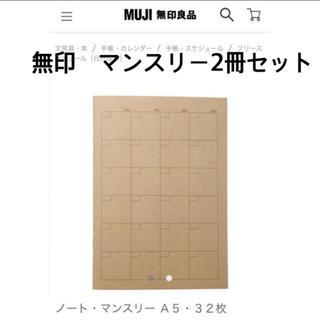 ムジルシリョウヒン(MUJI (無印良品))の無印 マンスリー スケジュール 2冊セット(カレンダー/スケジュール)