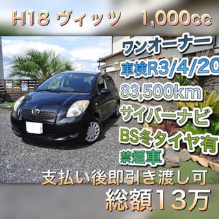 トヨタ - 【美車】ヴィッツ 禁煙/83500km/1000cc/サイバーナビ/DVD走中可