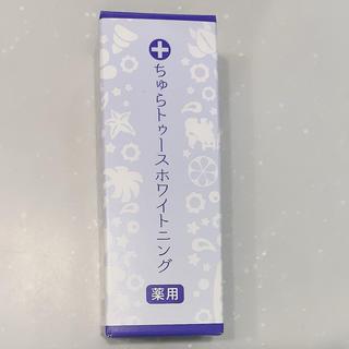 ちゅらトゥースホワイトニング(歯磨き粉)