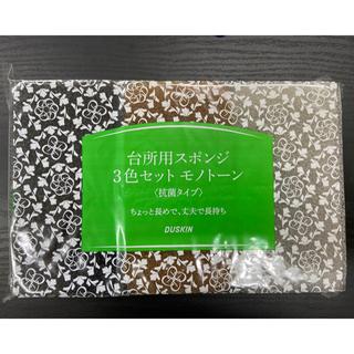 ダスキン☆スポンジ台所用3色セット(収納/キッチン雑貨)