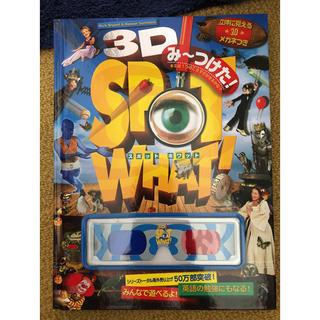 み~つけた!3D spot what!(絵本/児童書)