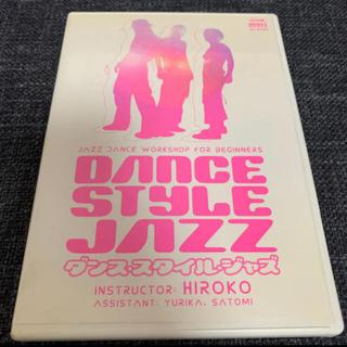 ダンススタイルジャズ DVD ダイエット(スポーツ/フィットネス)