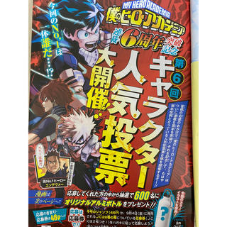 週刊少年ジャンプ 35号 僕のヒーローアカデミア 人気投票 応募券 10枚 2(キャラクターグッズ)