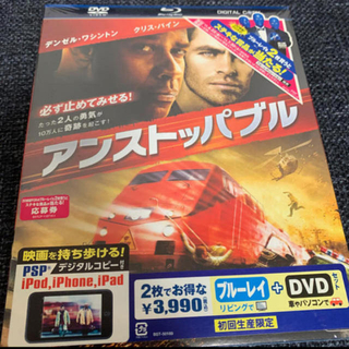 未開封 アンストッパブル ブルーレイ&DVDセット〔初回生産限定〕(外国映画)