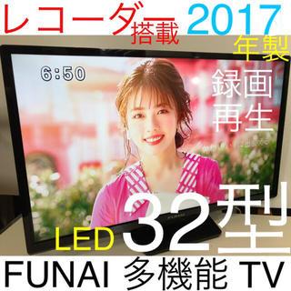 【先進2017年製、録画レコーダー搭載】 FUNAI 32型 液晶LEDテレビ