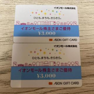 AEON - イオンモール 株主優待 ギフトカード