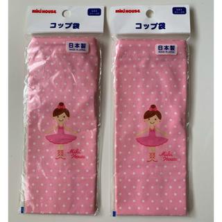 ミキハウス(mikihouse)の【専用】ミキハウス コップ袋1枚(ランチボックス巾着)