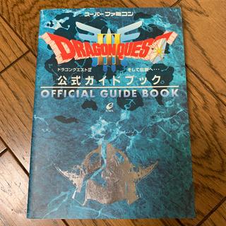 スクウェアエニックス(SQUARE ENIX)のドラゴンクエストⅢ そして伝説へ…公式ガイドブック ス-パ-ファミコン(ゲーム)