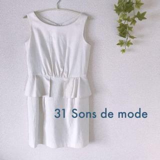 トランテアンソンドゥモード(31 Sons de mode)の31 Sons de mode トランテアン ソン ドゥ モード(ひざ丈ワンピース)