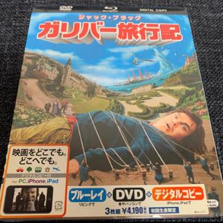 未開封 ガリバー旅行記 3枚組ブルーレイ&DVD 初回生産限定(外国映画)