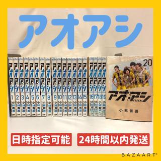 【24時間以内発送】アオアシ 1~20巻(全巻セット)