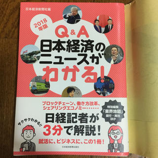 Q&A日本経済のニュースがわかる! 2018年版」 日本経済新聞社(ビジネス/経済)