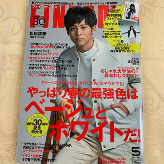 FINEBOYS 2016.5 松坂桃李 表紙(ファッション)