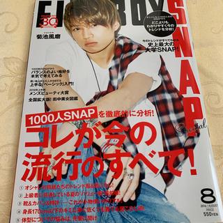 FINEBOYS 2016.8 菊池風磨 表紙(ファッション)