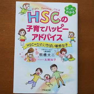 HSCの子育てハッピーアドバイス(結婚/出産/子育て)