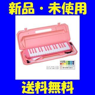 【超人気】鍵盤ハーモニカ メロディピアノ 32鍵 サクラ(電子ピアノ)