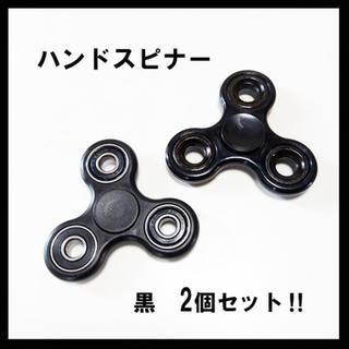 気分転換に!!ハンドスピナー 2個セット!!(iPhoneケース)