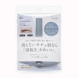 Fujiko 眉ティント ショコラブラウン01
