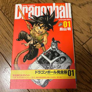 ドラゴンボール(ドラゴンボール)のドラゴンボール完全版 01(少年漫画)