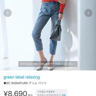 green label relaxing - グリーンレーベルリラクシング SC SIGNATURE デニム パンツ