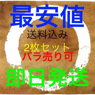 村上隆 版画 コーヒー禅・円相・黒  コーヒー禅・円相・白 新品未開封(版画)
