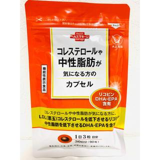 タイショウセイヤク(大正製薬)のコレステロールや中性脂肪が気になる方のカプセル 大正製薬 90粒 30日分(ダイエット食品)