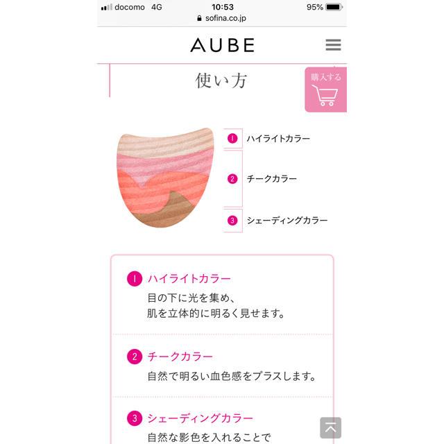 AUBE couture(オーブクチュール)のオーブひと塗りチーク 01 レフィル コスメ/美容のベースメイク/化粧品(チーク)の商品写真