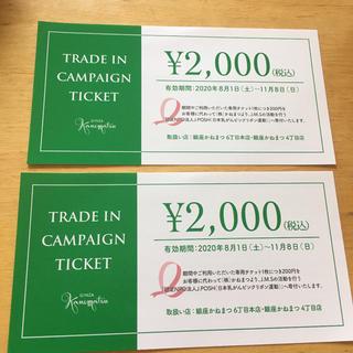 銀座かねまつ 金券2000円 2枚(その他)