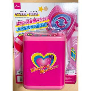【新品未使用品】ミニ洗濯機 おもちゃ