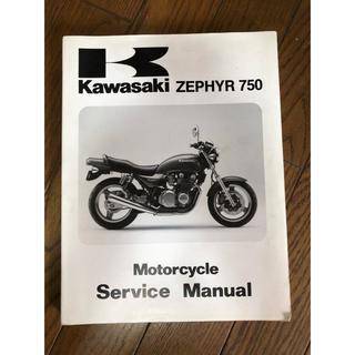 カワサキ(カワサキ)のカワサキゼファー750 逆輸入 サービスマニュアル(カタログ/マニュアル)