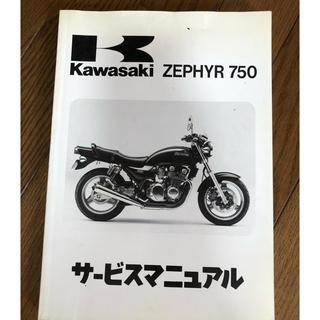 カワサキ(カワサキ)のカワサキゼファー750サービスマニュアル国内車(カタログ/マニュアル)