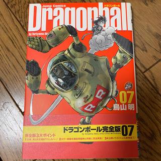 ドラゴンボール(ドラゴンボール)のドラゴンボール完全版 07(少年漫画)