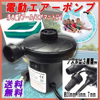ACアダプター電動空気入れ (ノズル3種付属)(その他)