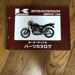 カワサキ(カワサキ)の🌟カワサキゼファー750  二冊 パーツカタログ(カタログ/マニュアル)