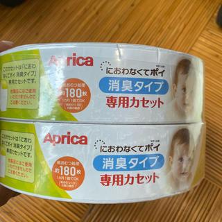 アップリカ(Aprica)のアップリカ におわなくてポイ カセット2つ(紙おむつ用ゴミ箱)