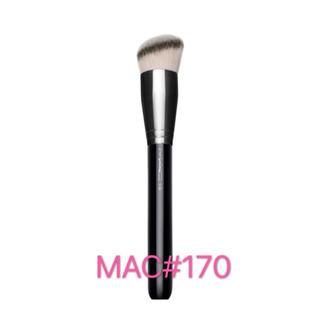 MAC - MAC#170 シンセティック ラウンド スラント ブラシ