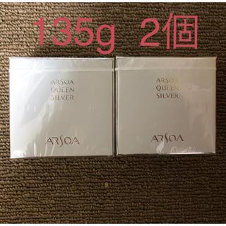 アルソア(ARSOA)のアルソア  クイーンシルバー135g  2個(洗顔料)